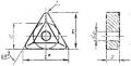 Трехгранной формы с отверстием и стружколомом - ГОСТ 19046-80