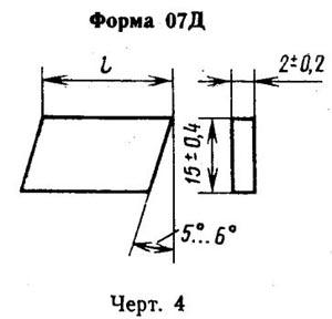 Пластина твердосплавная для пил и фрез - 3001-0090-ВК8