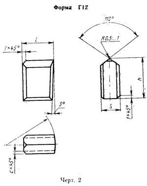Пластина твердосплавная для горного инструмента - Г1208-ВК8-КС