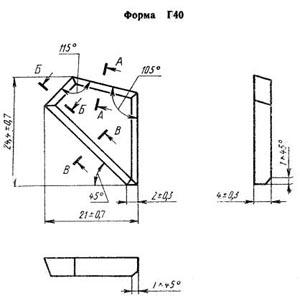 Пластина твердосплавная для горного инструмента - 0Г40-ВК8-В