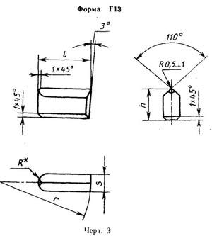 Пластина твердосплавная для горного инструмента - Г1301-ВК10-КС