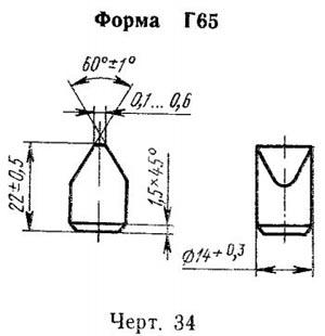 Пластина твердосплавная для горного инструмента - 0Г65-ВК8-В