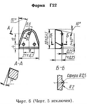 Пластина твердосплавная для горного инструмента - 0Г22-ВК8
